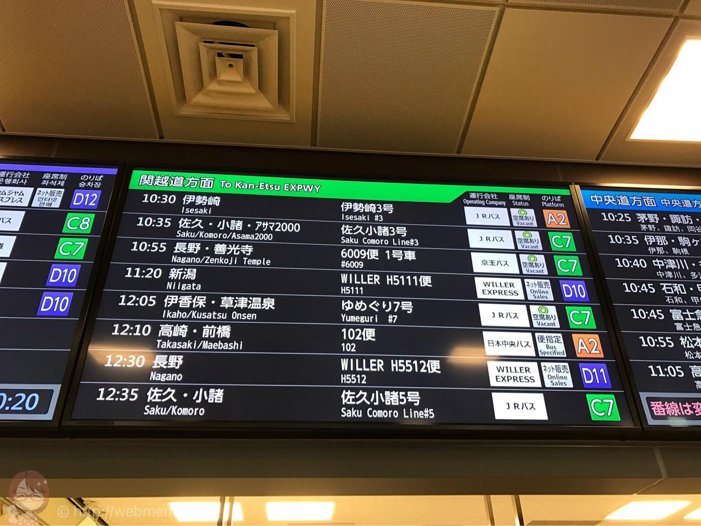 バスタ新宿 待合室と電光掲示板
