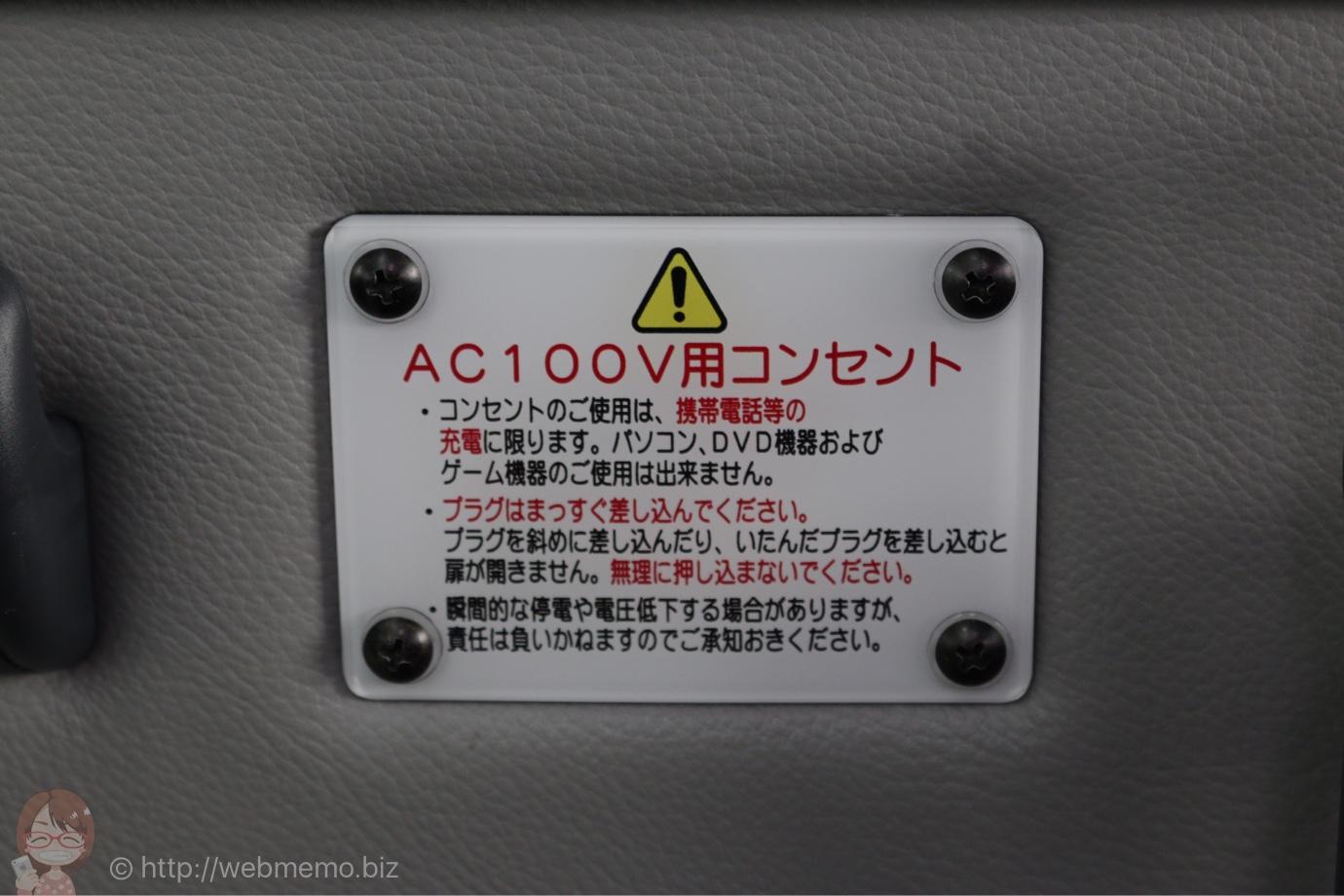 100Vまでのコンセント