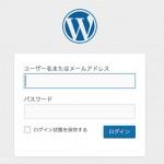 [Å] エックスサーバーでSSL対応したドメインにWordPressをインストールする方法