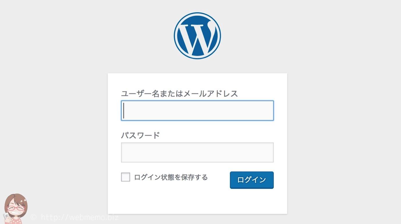 エックスサーバーでSSL対応したドメインにWordPressをインストールする方法