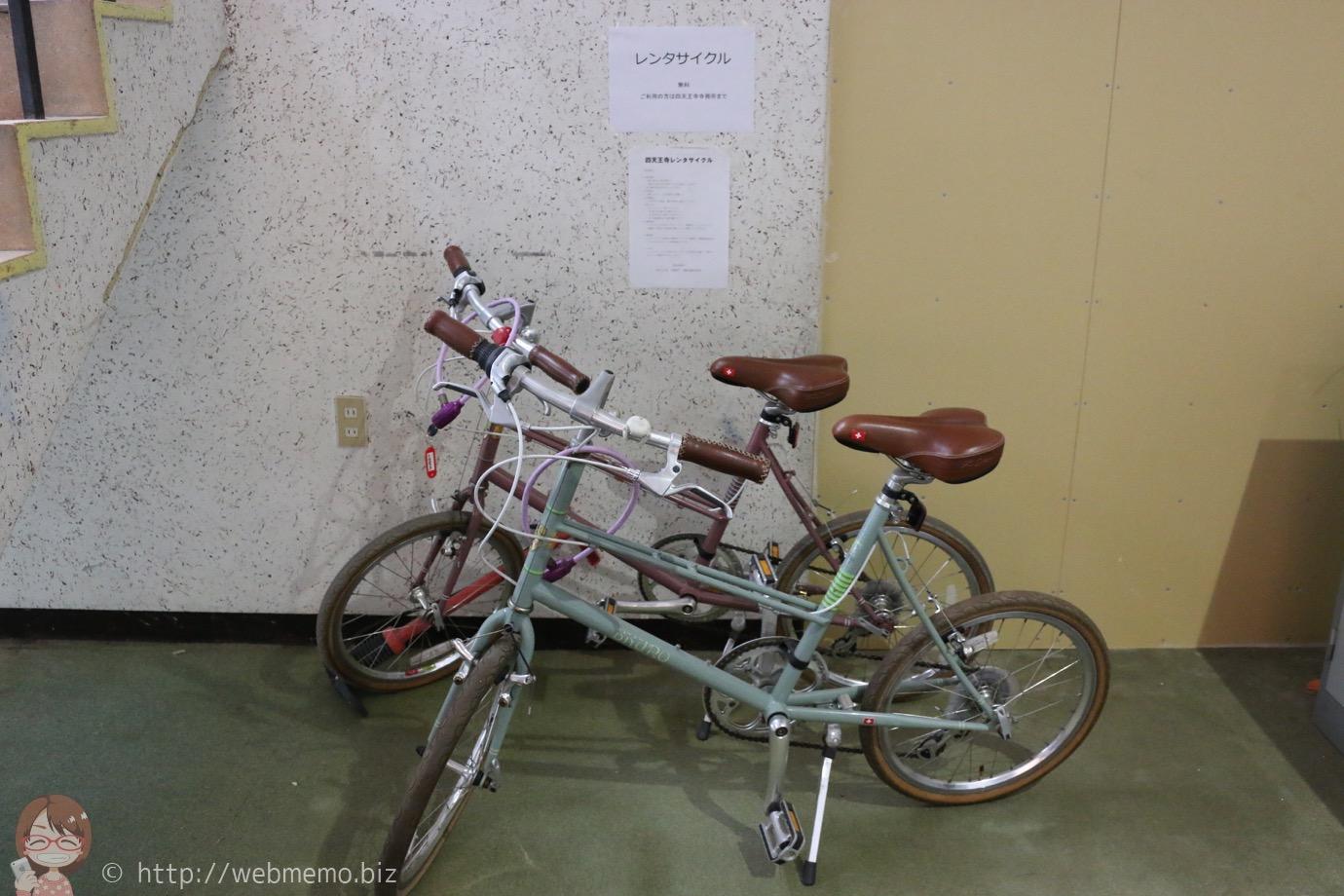 無料 レンタサイクル