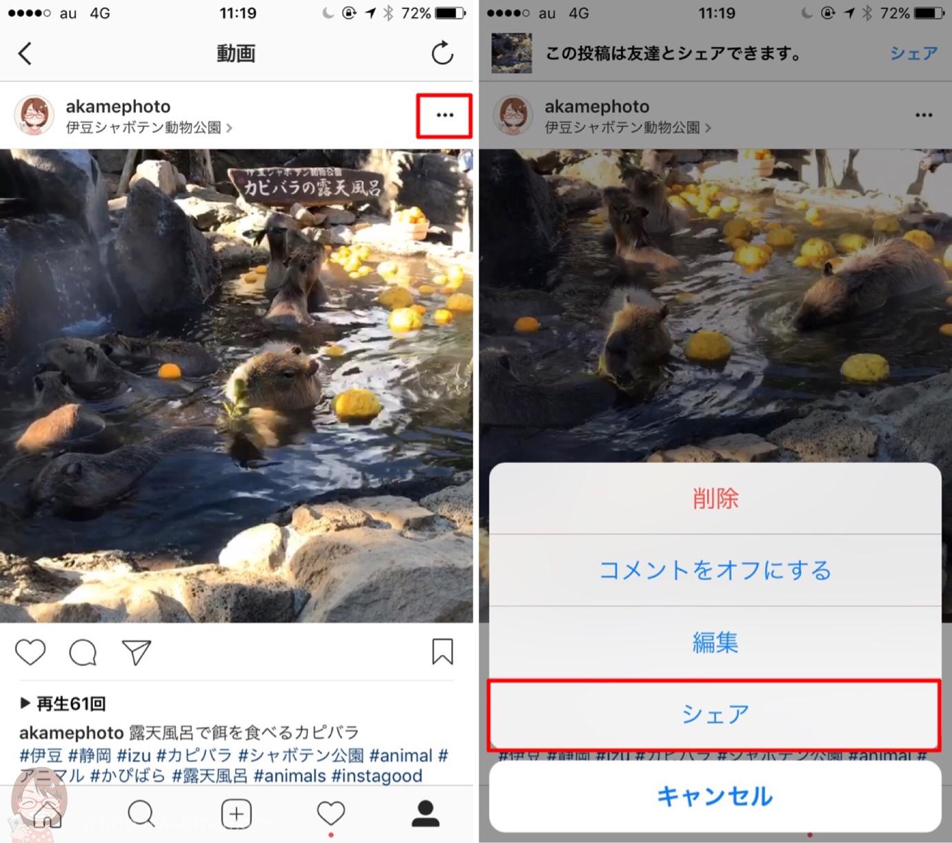 Instagram リンクの取得方法