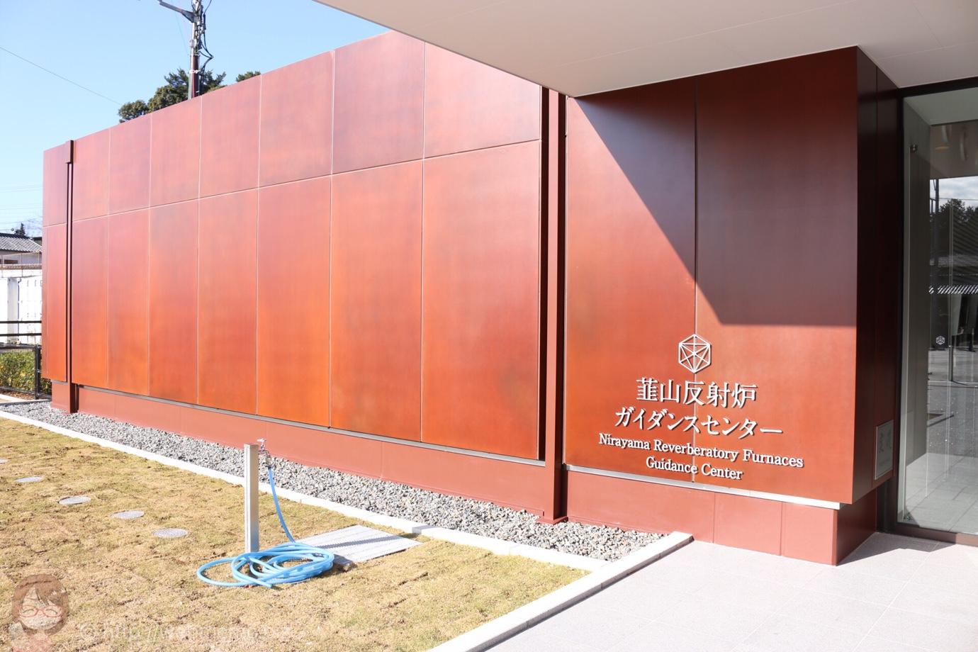 韮山反射炉ガイダンスセンター