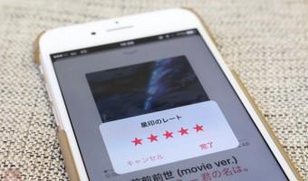 iPhoneアプリ「ミュージック」で消えた星のレート機能が復活してた!設定変更で利用可能に