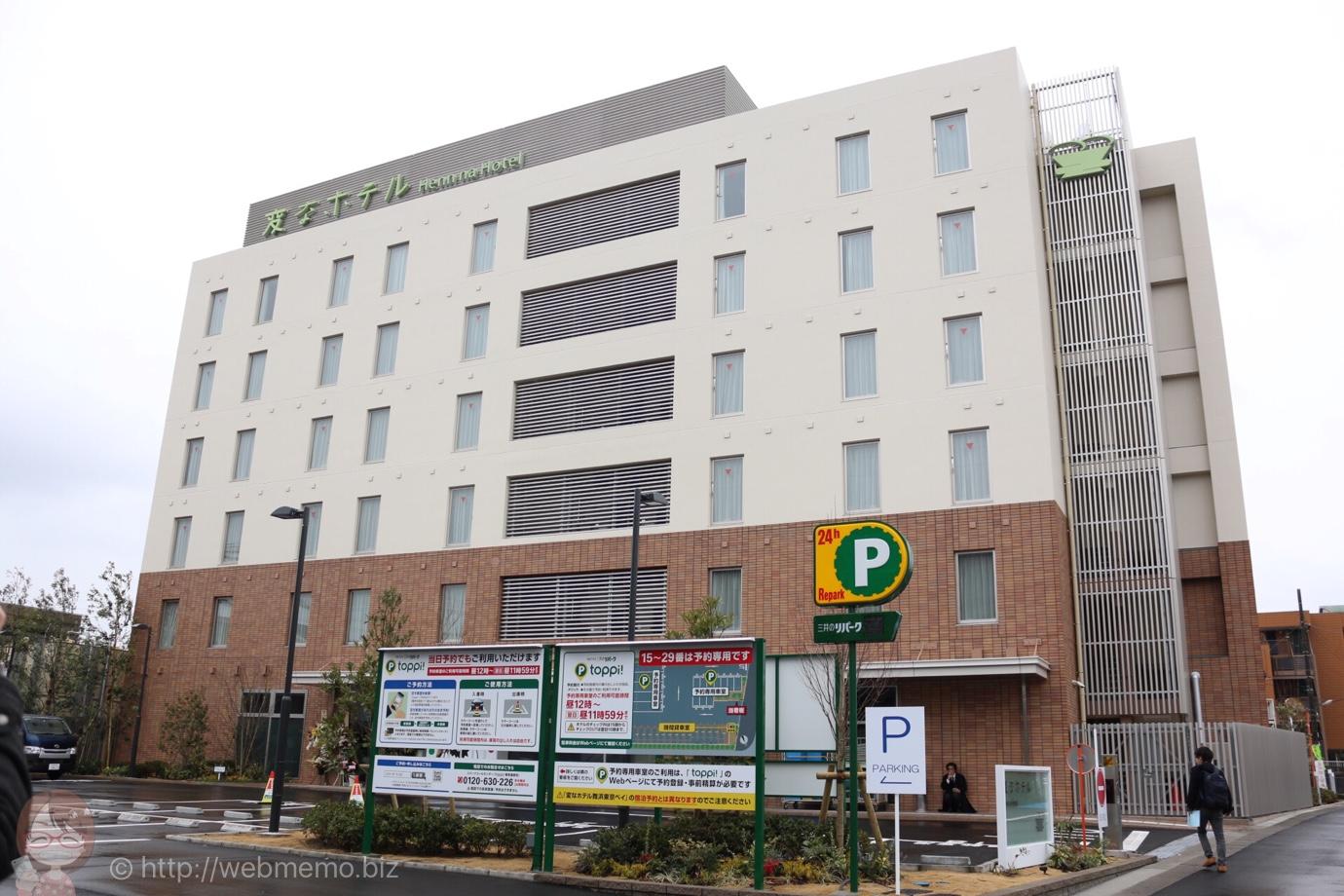 Å] 変なホテル舞浜がオープン!ディズニー前泊にも面白いエンタメ要素