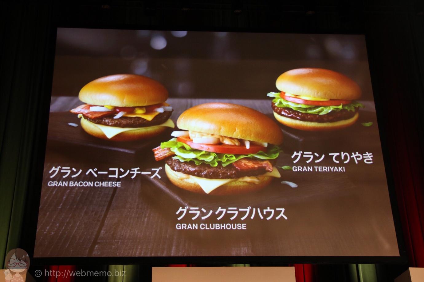 マクドナルドから8年ぶりに本格肉厚ビーフの新レギュラー商品「グラン」が発売!【PR】