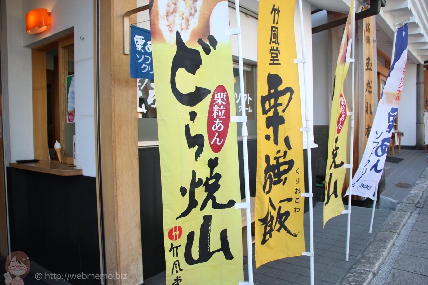 長野県 竹風堂善光寺大門店