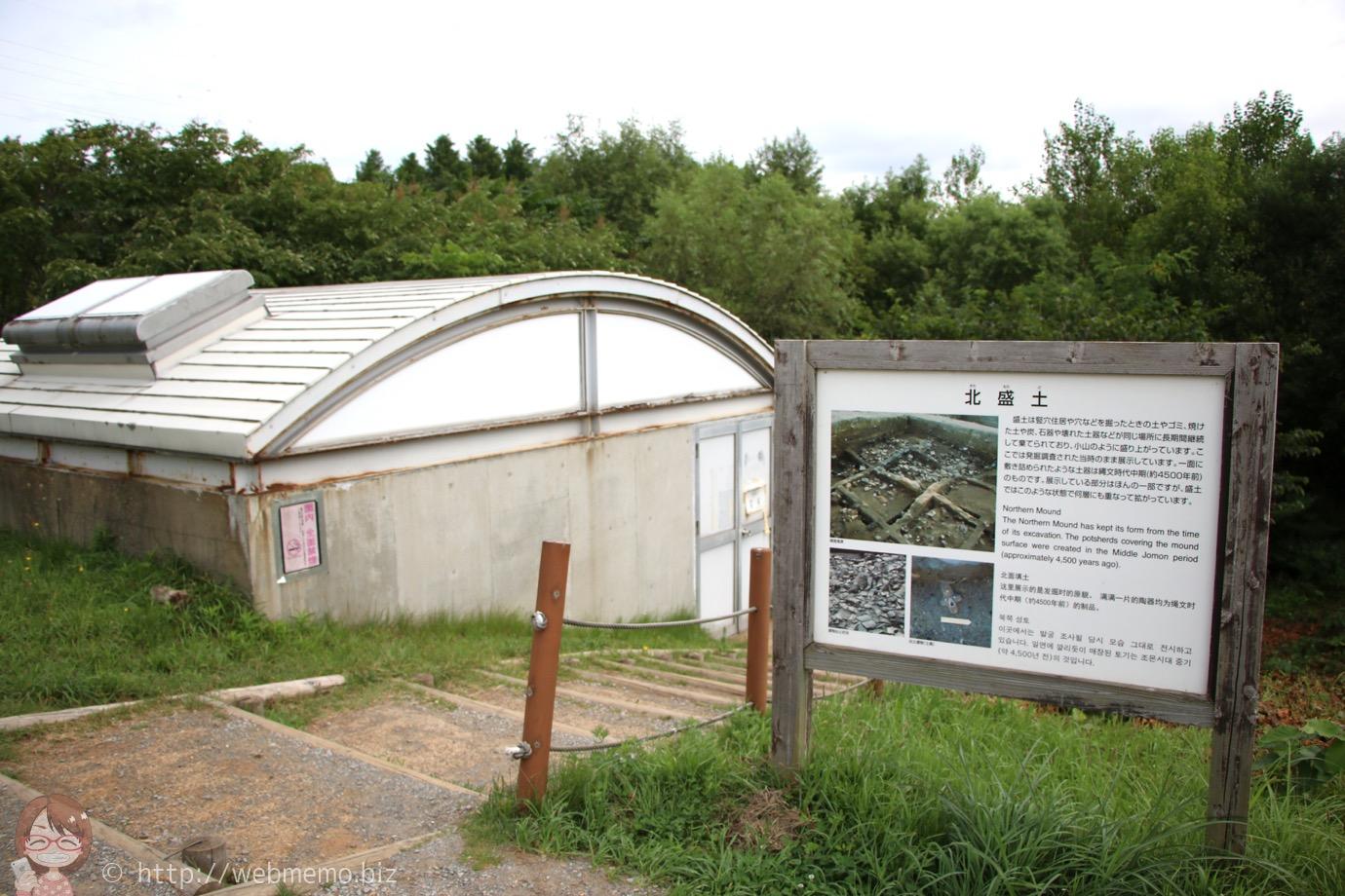 三内丸山遺跡 無料ガイド