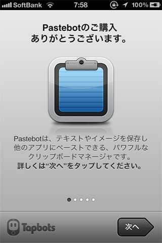 Pastebot購入