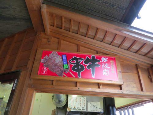 松阪肉食べる
