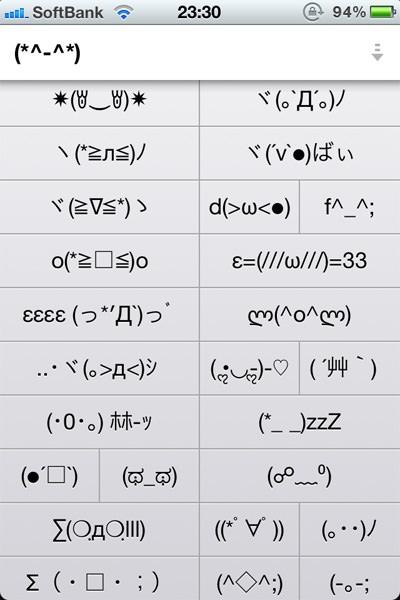 [Å] 顔文字ボタンで表示される顔文字に自分のお気に入り顔文字を追加・登録する方法