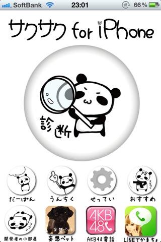 サクサク for iPhone 改 スタート画面