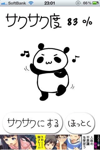サクサク for iPhone 改 スタート画面 メモリ解放開始