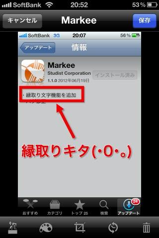 Markeeアップデートで縁取り機能追加