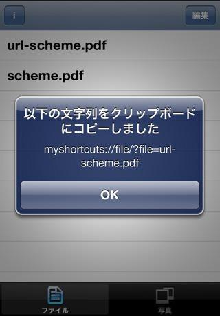 PDFをタップし、「URLをコピー」