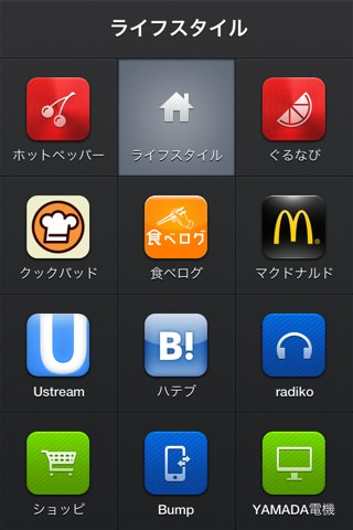 「Launch Center Pro」