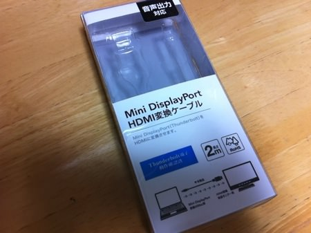 Mini DisplayPort HDMI変換ケーブル