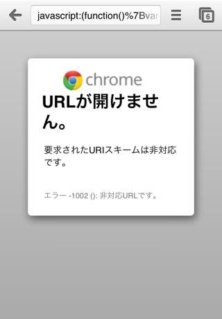 URLスキーム非対応