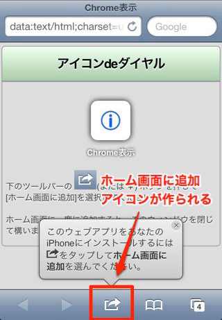 「Iconizer」登録