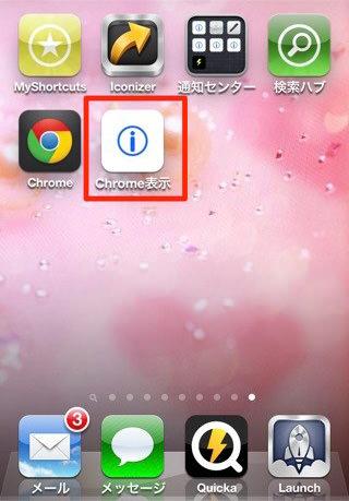 「Iconizer」アイコン
