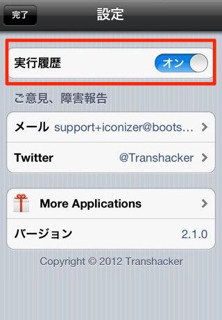 「Iconizer」実行履歴をON