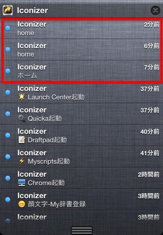 「Iconizer」でホーム画面に戻るアイコンを作り続けていると
