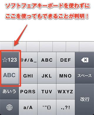 わざわざソフトフェア配列のキーボードにしなくてもここのボタンを使ってもで呼び出せる