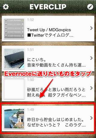 Evernoteに送りたいものをタップ