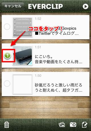 消したい記事の左にあるポッチを選択して左下のゴミ箱選択
