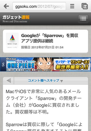 ブックマークレットの効かない「Chrome」で使用