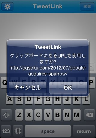 「TweetLink」のアプリを起動