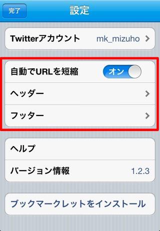 Tweetlink設定画面