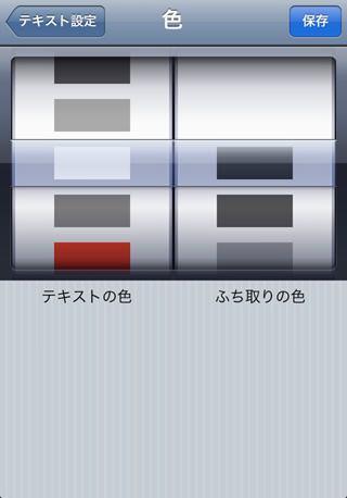 縁取りのカラー、テキストのカラーもスクロールで選択可能