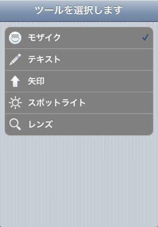 テキスト入力・矢印・モザイク・スポットライト・拡大レンズの5つ
