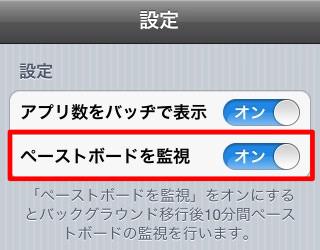 アプリの一番した「設定」からペーストボッドを監視をオン