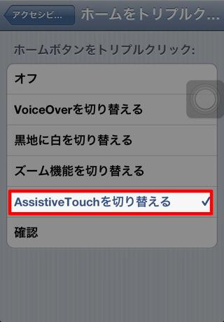 AssistiveTouchを切り替える