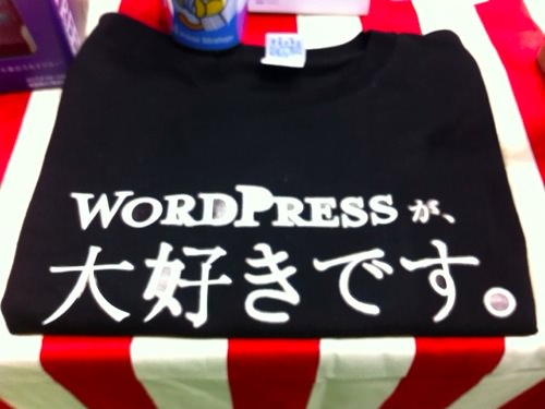 wordpressが大好きです。