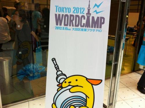wordcamp会場