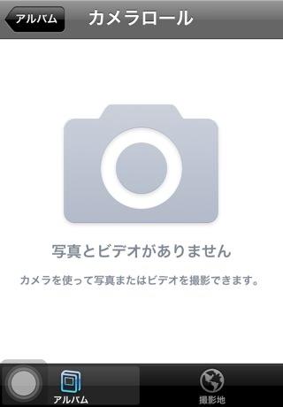カメラロール