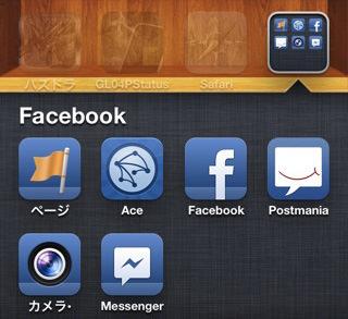 Facebookフォルダ