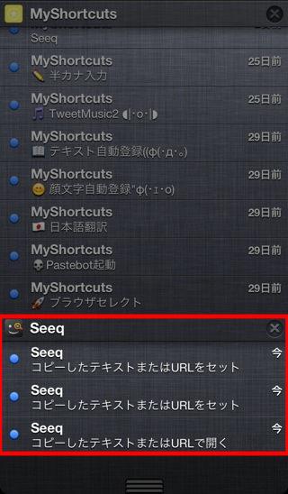 Seeq重複