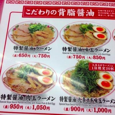 京都北白川元祖背脂醤油ラーメン「魁力屋」