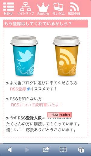 TwitterとRSS