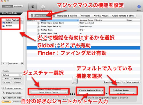 「Better Touch Tool」の画面