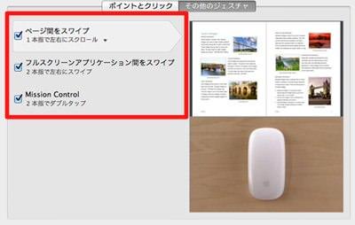 「システム環境設定」の中のマウス設定
