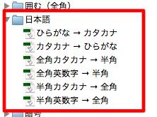「日本語フォルダ」を開くともっとわかりやすい