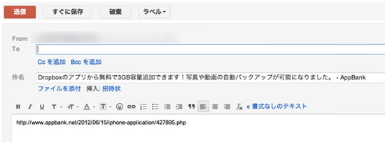 「Email this page」Gmailが立ち上がる