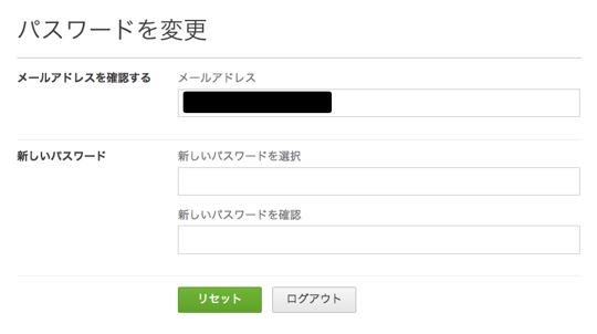 Evernoteパスワードを変更