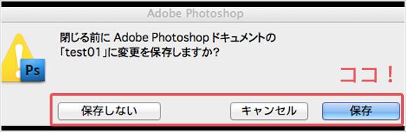 [Å] スゴイ便利!「このファイルは変更されています。保存しますか?」の項目選択ショートカット!