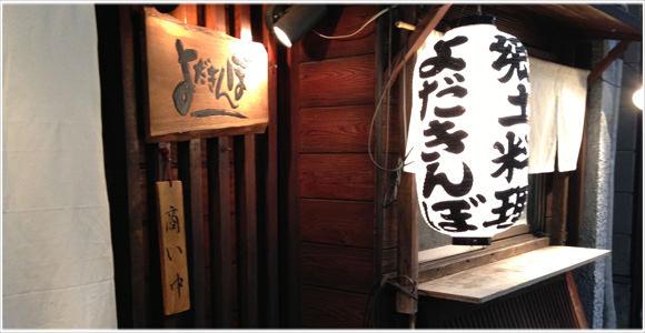 [Å] よだぎんぽ 中目黒:第二回あかめ会を開催!隠れ家的お店で宮崎料理ウマ!